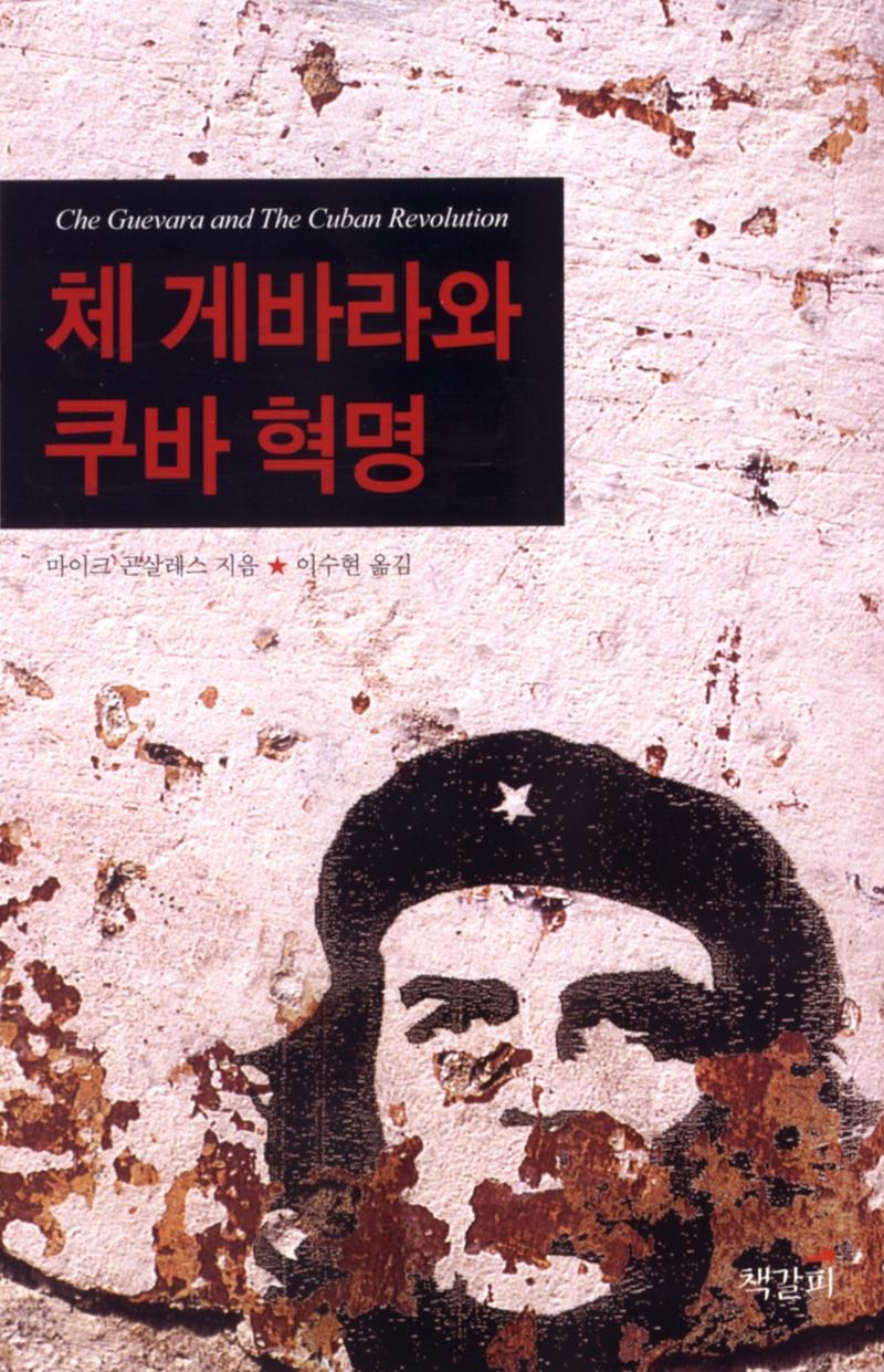 체 게바라와 쿠바 혁명